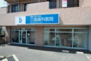 三国歯科医院